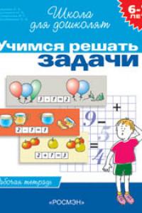 6-7 лет.Учимся решать задачи (Раб.тетрадь)(1кр.)
