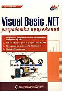Visual Basic .NET. Разработка приложений