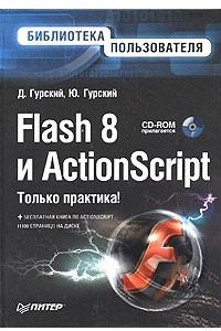 Flash 8 и ActionScript