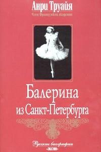 Балерина из Санкт-Петербурга