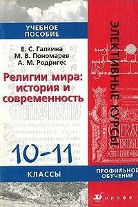 Религии мира. История и современность. 10-11 классы