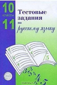 Тестовые задания по русскому языку. 10-11 классы