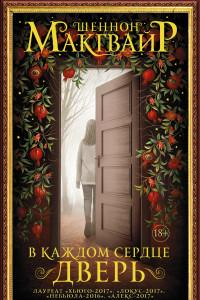 В каждом сердце – дверь