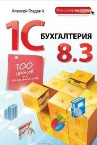 1С: Бухгалтерия 8.3. 100 уроков для начинающих