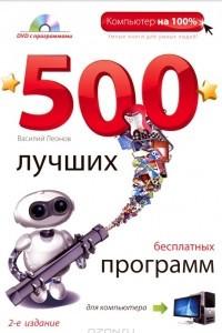 500 лучших бесплатных программ для компьютера (+ DVD-ROM)