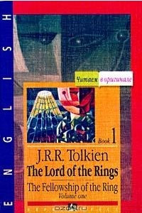 The Lord of the Rings. The Fellowship of the Ring. Book 1. Volume One
