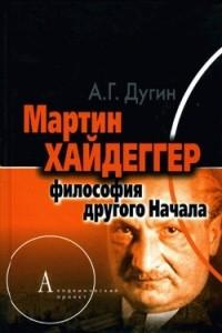 Мартин Хайдеггер: философия другого Начала
