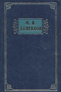 М. А. Булгаков. Избранные сочинения в трех томах. Том 2