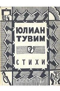 Юлиан Тувим. Стихи