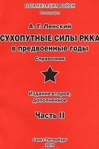 Сухопутные силы РККА в предвоенные годы. Часть 2