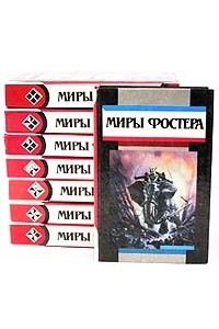 Миры Фостера. Избранные произведения в восьми томах