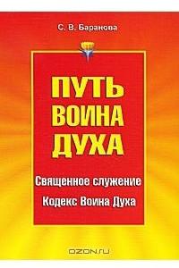 Путь Воина Духа. В 3 томах. Том 1. Священное служение. Кодекс Воина Духа