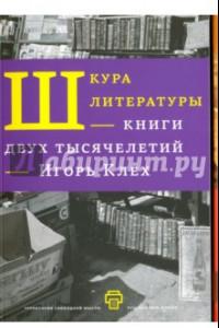 Шкура литературы. Книга двух тысячелетий