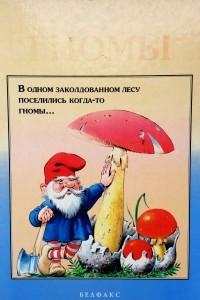Сказки волшебного леса. Гномы