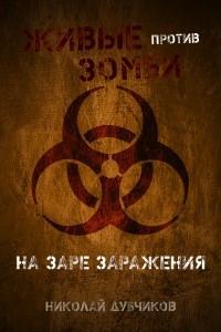 Живые против зомби. На заре заражения