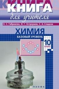 Химия. 10 класс. Базовый уровень. Книга для учителя