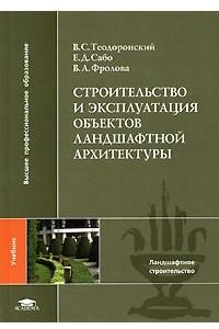 Строительство и эксплуатация объектов ландшафтной архитектуры