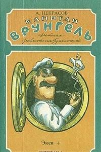 Капитан Врунгель