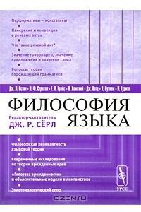 Философия языка