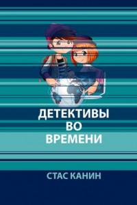 Детективы вовремени. №1. Дело о похищенных детях