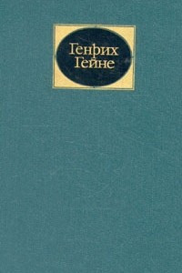 Генрих Гейне. Собрание сочинений в 6 томах. Том 4