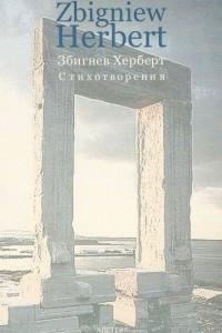 Херберт Збигнев. Стихотворения
