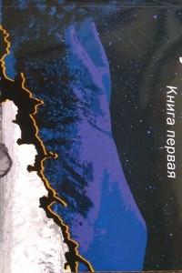 Чужая звезда. Книга первая