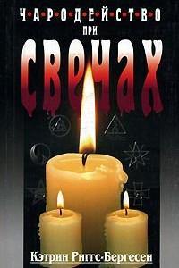 Чародейство при свечах