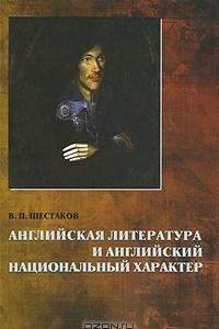 Английская литература и английский национальный характер