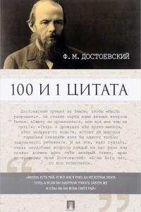 100 и 1 цитата. Ф.М.Достоевский