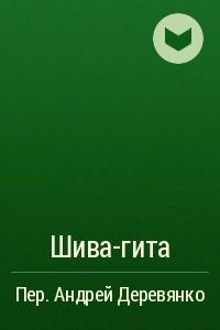Шива-гита