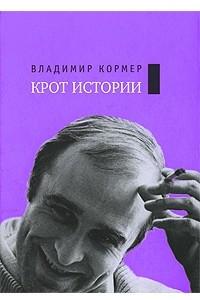 Крот истории. Собрание сочинений в 2 тт. Т.2