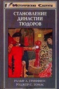 Становление династии Тюдоров