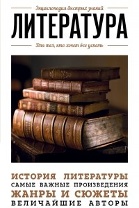 Литература. Для тех, кто хочет все успеть