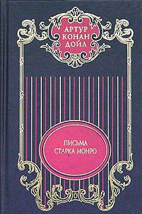 Собрание сочинений в 12 томах. Том 12. Письма Старка Монро