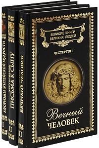 Великие книги великих людей