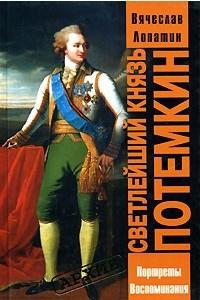 Светлейший князь Потемкин: Портреты; Воспоминания