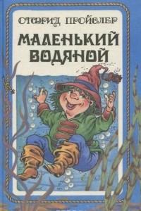 Маленький Водяной и другие сказки