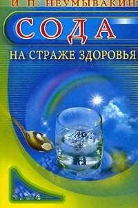 Сода. На страже здоровья