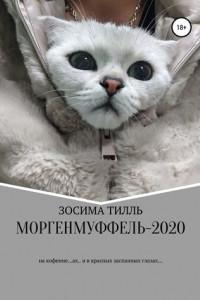 Моргенмуффель-2020