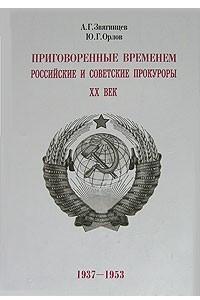 Приговоренные временем. Российские и советские прокуроры. XX век. 1937-1953