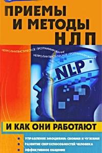 Приемы и методы НЛП и как они работают