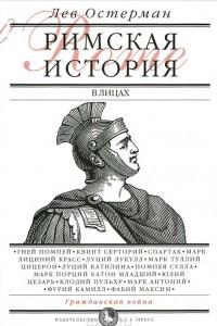 Римская история в лицах. В 3 книгах. Книга 2. Гражданская война