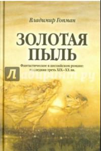 Золотая пыль. Фантастическое в английском романе. Последняя треть XIX-XX вв.