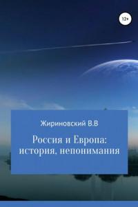 Россия и Европа: история непонимания