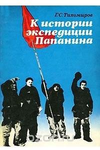 К истории экспедиции Папанина