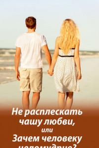 Не расплескать чашу любви, или Зачем человеку целомудрие?