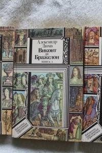 Виконт де Бражелон (в трех томах)