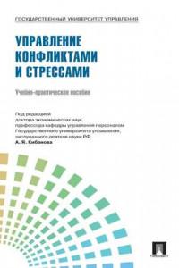 Управление персоналом: теория и практика. Управление конфликтами и стрессами