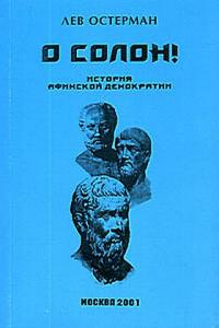 О, Солон ! История Афинской демократии
